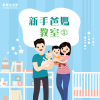 【本月特集】新手爸媽教室